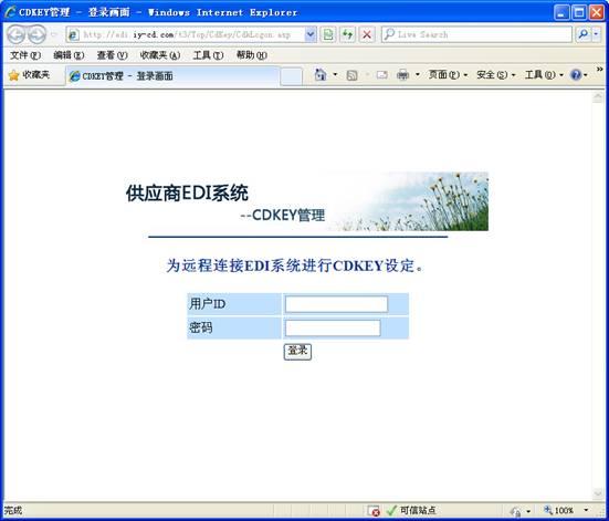 CDKEY操作设定微检安装步骤图片